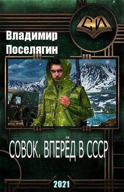 Совок. Вперёд в СССР