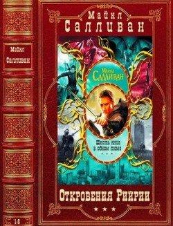 Цикл Откровение Рийрии. Компиляция. Книги 1-6