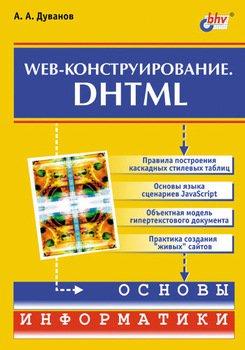 Web-конструирование. DHTML.