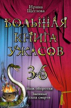 Большая книга ужасов - 36