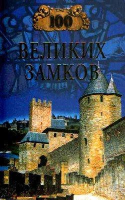 100 великих замков