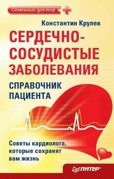 Сердечно-сосудистые заболевания. Справочник пациента