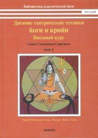 Древние тантрические техники йоги и крийи. В 3 томах. Том 1. Вводный курс