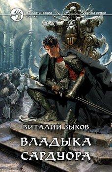 Владыка Сардуора [Другая редакция]