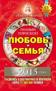 Полный гороскоп. Любовь и семья на 2015 год