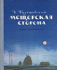 Обложка книги к паустовский мещерская сторона