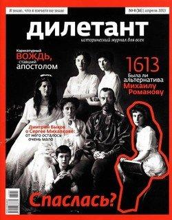 Журнал Дилетант № 4 за 2013 г.