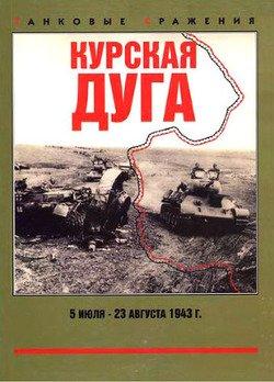 Курская дуга. 5 июля — 23 августа 1943 г.