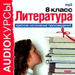 8 класс. Литература. Краткое изложение произведений