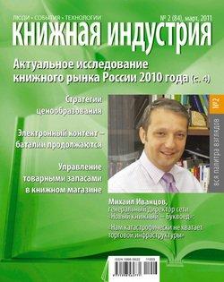 Книжная индустрия №02 2011