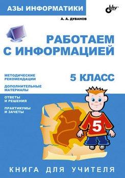 Работаем с информацией. Книга для учителя. 5 класс