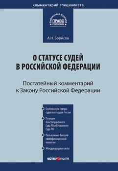 Комментарий к Закону Российской Федерации от 26 июня 1992 г. №3132-1 «О статусе судей в Российской Федерации»