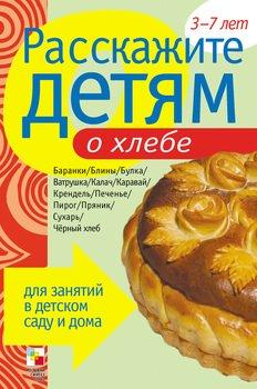 Расскажите детям о хлебе