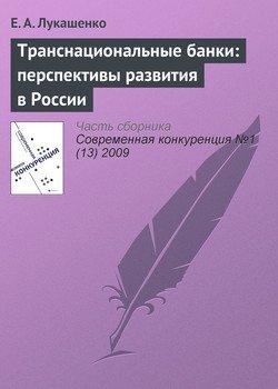 Книга Транснациональные банки: перспективы развития в России