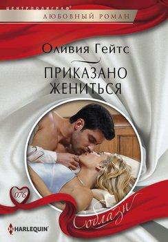 Книга Не обязан жениться