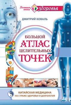 Скачать бесплатно книгу эндоэкология здоровья