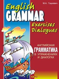 Английская грамматика в упражнениях и диалогах. Книга I