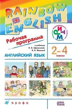 Английский язык. 2–4 классы. Рабочая программа