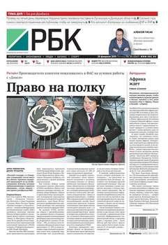 Читать онлайн Ежедневная деловая газета РБК 203
