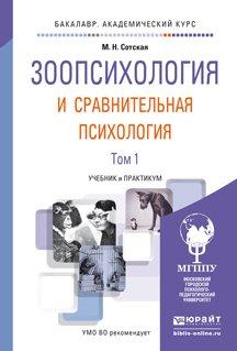 Зоопсихология и сравнительная психология в 2 т. Учебник и практикум для академического бакалавриата