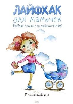Лайфхак для мамочек. Весёлая книга для любящихмам!