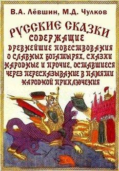 Русские сказки, богатырские, народные