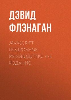 JavaScript. Подробное руководство. 4-е издание