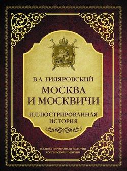 Москва и москвичи. Иллюстрированная история