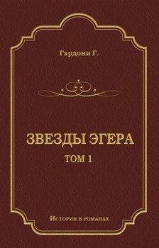 Звезды Эгера. Т. 1