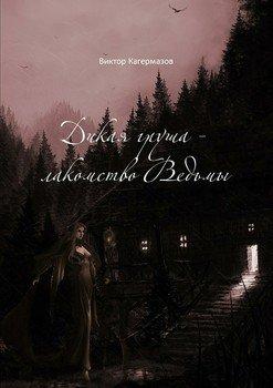 Дикая груша – лакомство Ведьмы