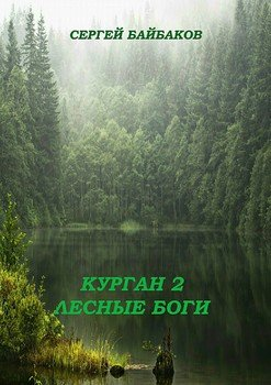 Курган 4. Воины Беловодья