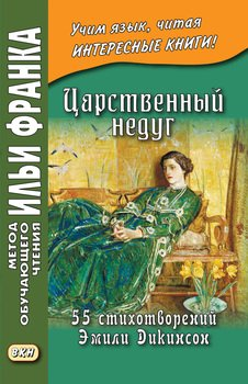 Царственный недуг. 55 стихотворений Эмили Дикинсон / An Imperial Affliction. 55 Poems of Emily Dickinson
