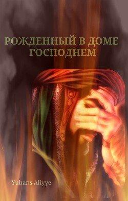 Рожденный в доме Господнем
