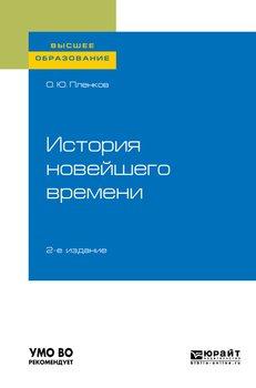 История новейшего времени 2-е изд., испр. и доп. Учебное пособие для вузов