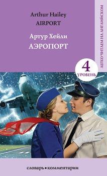 Аэропорт / Аirport
