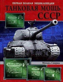 Танковая мощь СССР. Часть 2. В тяжкую пору