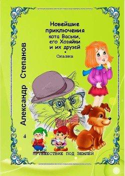 Новейшие приключения кота Васьки, его Хозяйки и их друзей. или Путешествие под землёй