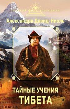Тайные учения Тибета