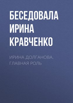 Ирина Долганова. Главная роль