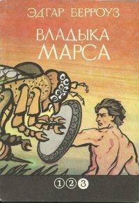 Обложка книги Владыка Марса