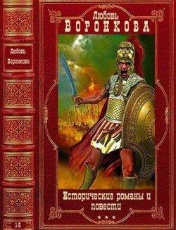 Исторические романы и повести. Компиляция. Книги 1-5