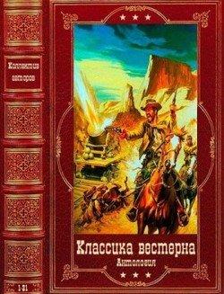 Анталогия вестерна. Компиляция. Книги 1-21