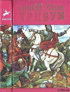 Последний римский трибун