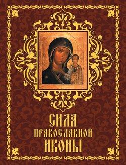 Сила православной иконы