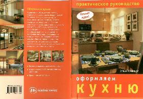 Оформляем кухню. Практическое руководство