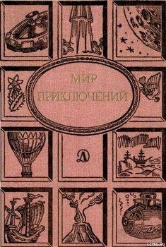 Мир Приключений 1988. Ежегодный сборник фантастических и приключенческих повестей и рассказов