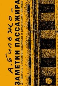 Заметки пассажира. 24 вагона с комментариями и рисунками автора