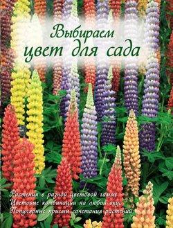 Выбираем цвет для сада