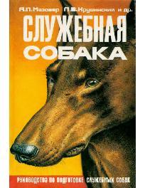 Служебная собака: Руководство по подготовке и содержанию служебных собак