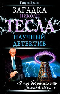 Загадка Николы Тесла